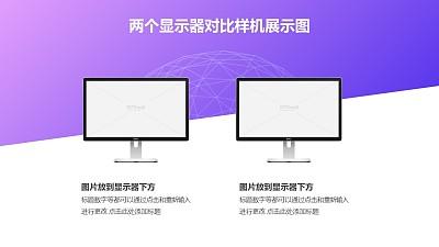 紫色互联网风两台式戴尔显示器样机PPT素材模板下载