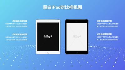 2台蓝色背景黑白iPad样机PPT素材模板下载