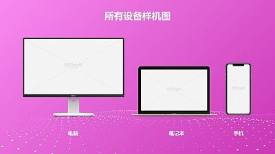 粉色背景台式机和笔记本电脑组合样机PPT素材模板下载