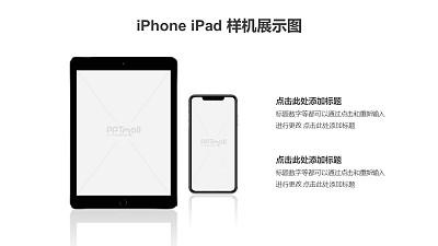 iPad+iPhone展示样机PPT素材模板下载