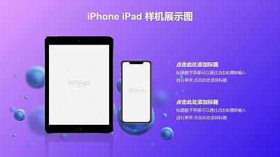 紫色iPad+iPhone展示样机PPT素材模板下载