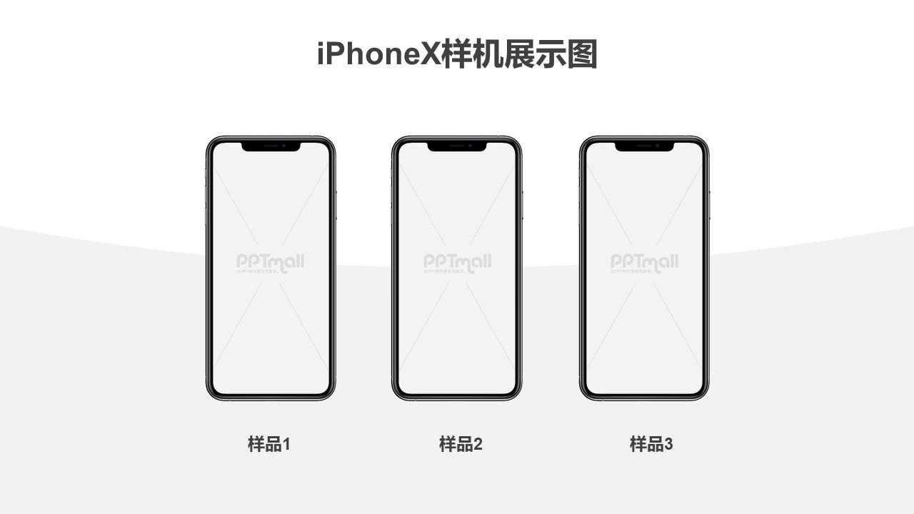 3台iPhonex横向展示样机PPT素材模板下载