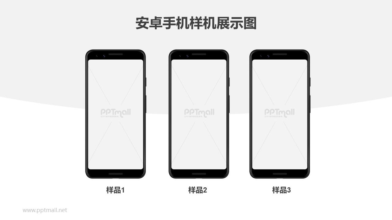 3台安卓手机横向展示样机PPT素材模板下载