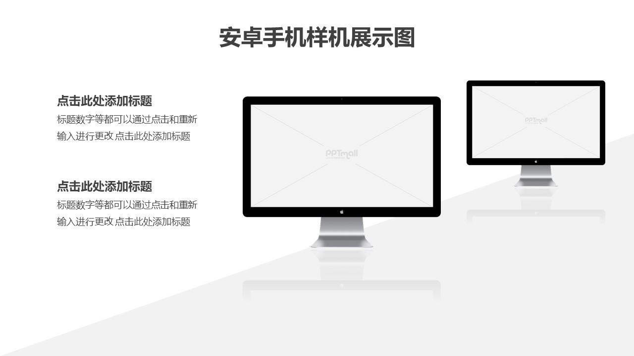 两台斜向立体排列的苹果显示器样机PPT素材模板下载