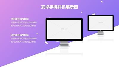 两台斜向立体排列/紫色背景的苹果显示器样机PPT素材模板下载