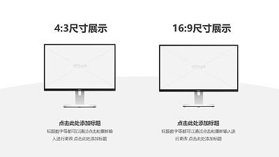 4:3和16:9标准显示器的样机PPT素材模板下载