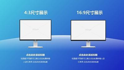 4:3和16:9标准显示器搭配科技蓝背景的样机PPT素材模板下载
