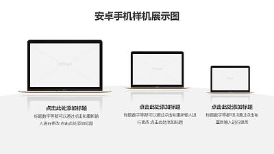 三台笔记本电脑展示样机图PPT素材模板下载