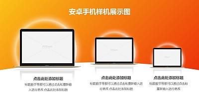 三台笔记本电脑展示样机图/橙色背景PPT素材模板下载