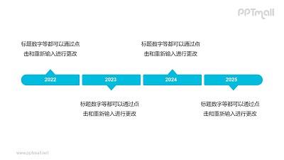 4个蓝色的气泡框组成的时间轴递进关系PPT模板