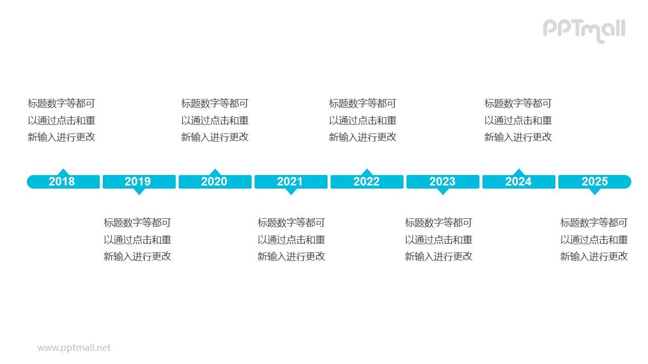 8个蓝色的气泡框组成的时间轴递进关系PPT模板