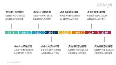 8个并列的彩色图形时间轴递进关系PPT模板