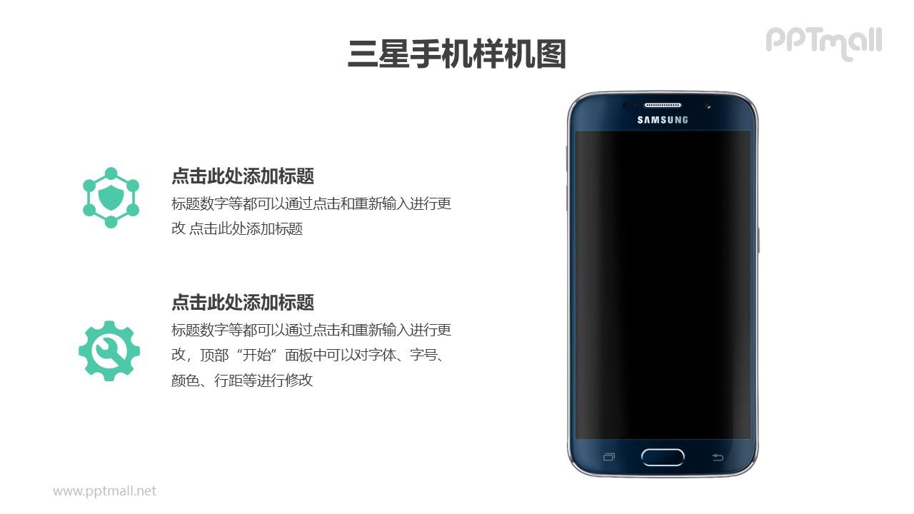 三星安卓手机样机图文排版展示PPT模板素材下载
