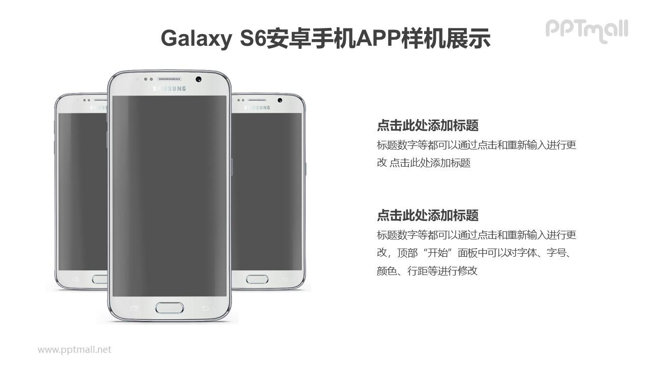 三台立体叠加的三星安卓手机样机PPT素材下载