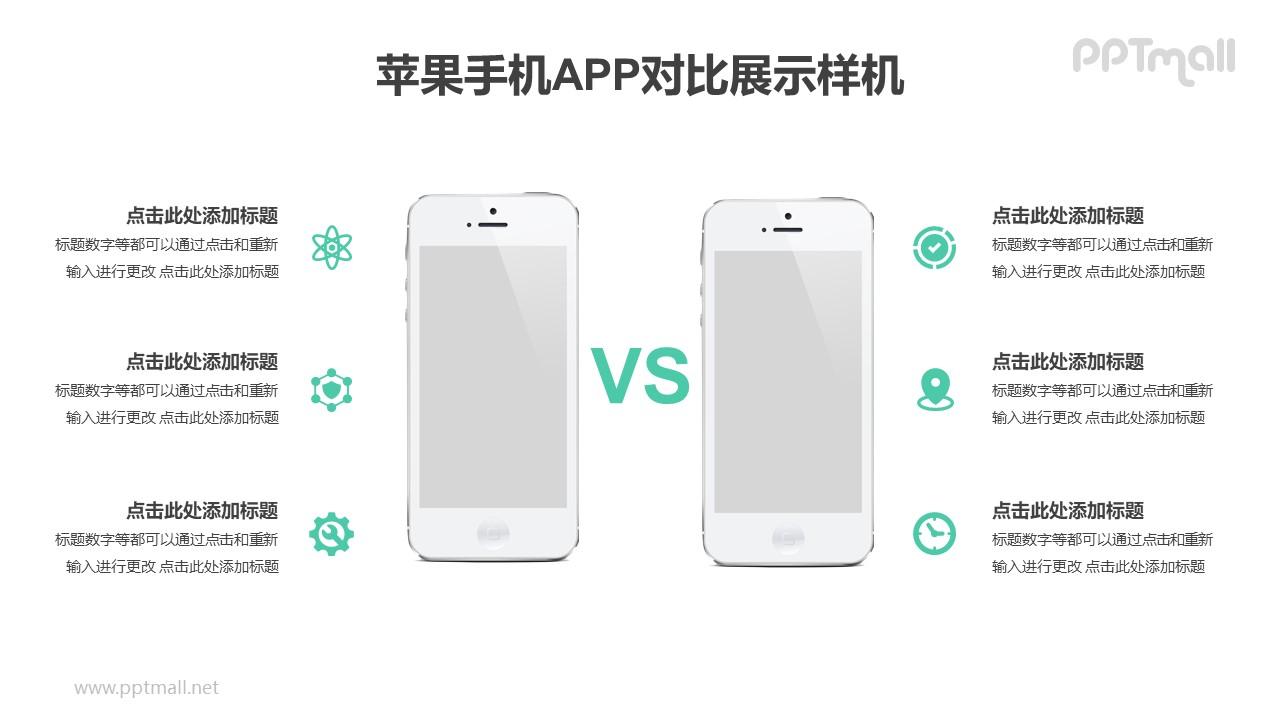 两台苹果iphone手机对比的PPT样机素材下载
