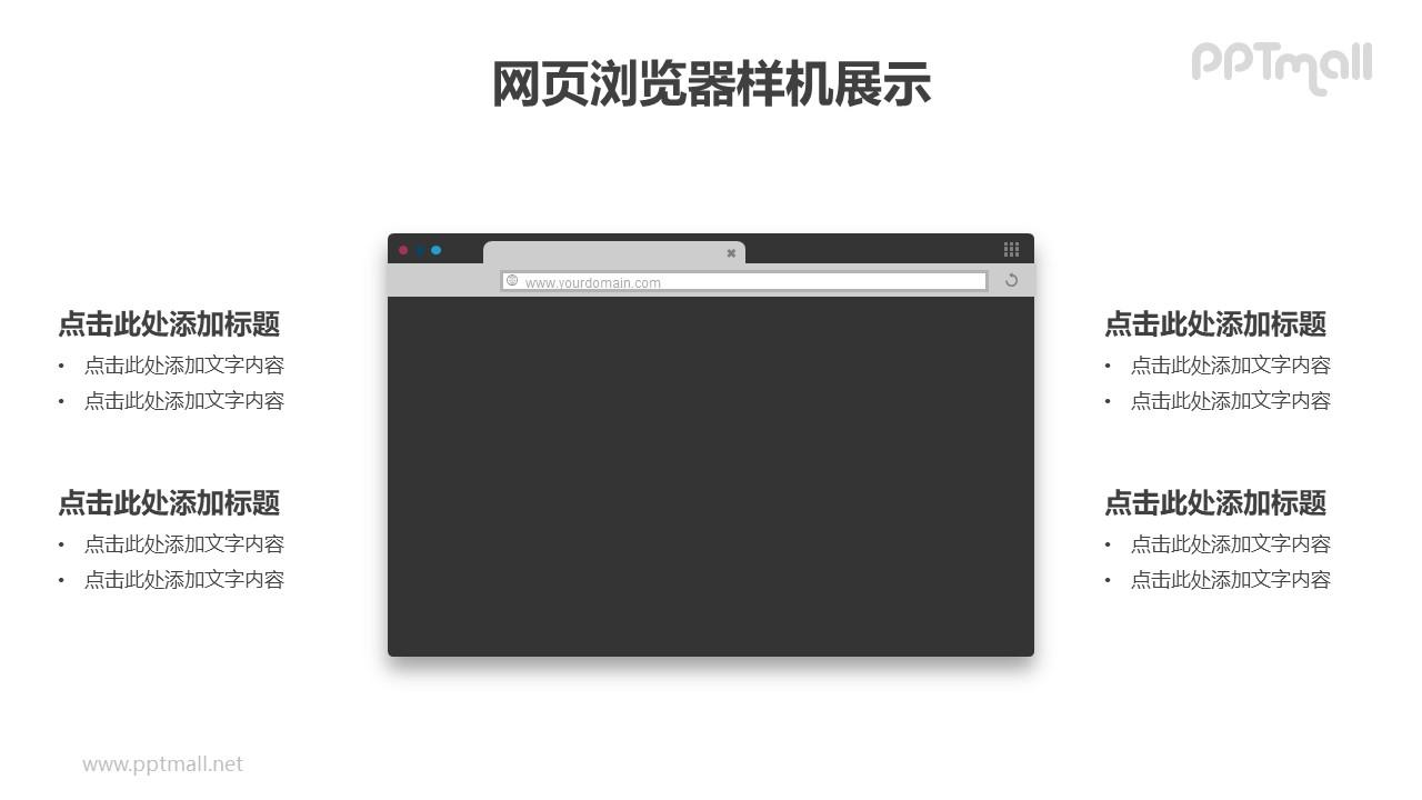 网页浏览器屏显PPT样机素材下载