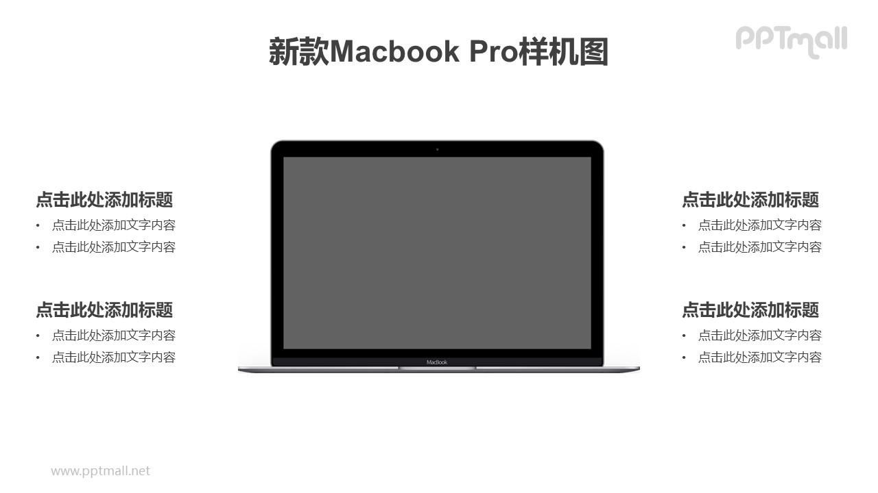 新版MacBook Pro电脑设备PPT样机素材下载