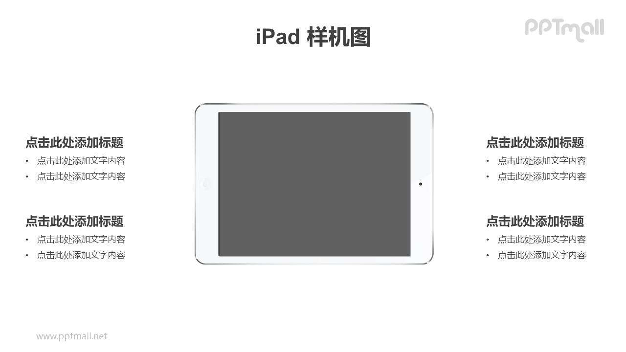 苹果iPad air平板设备PPT样机素材下载