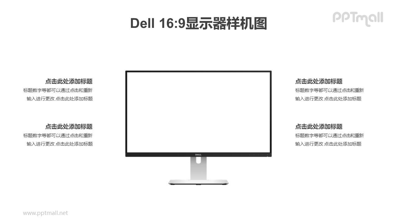 DELL戴尔16:9专业显示器PPT样机素材下载