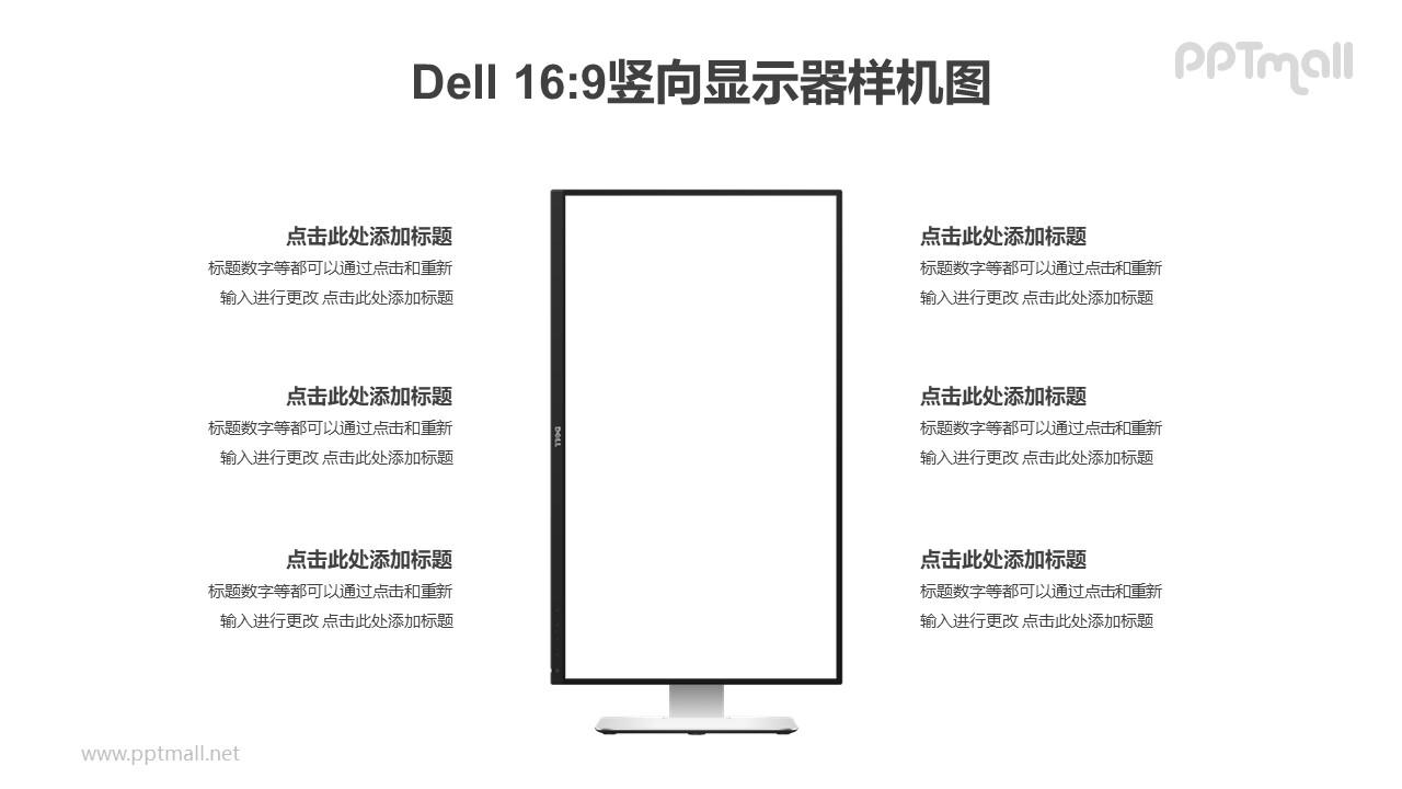 DELL戴尔竖屏显示器PPT样机素材下载