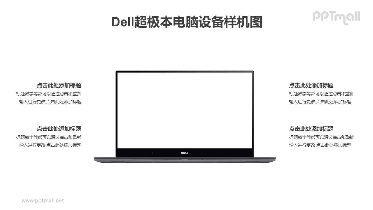 DELL戴尔XPS超极本电脑PPT样机素材下载