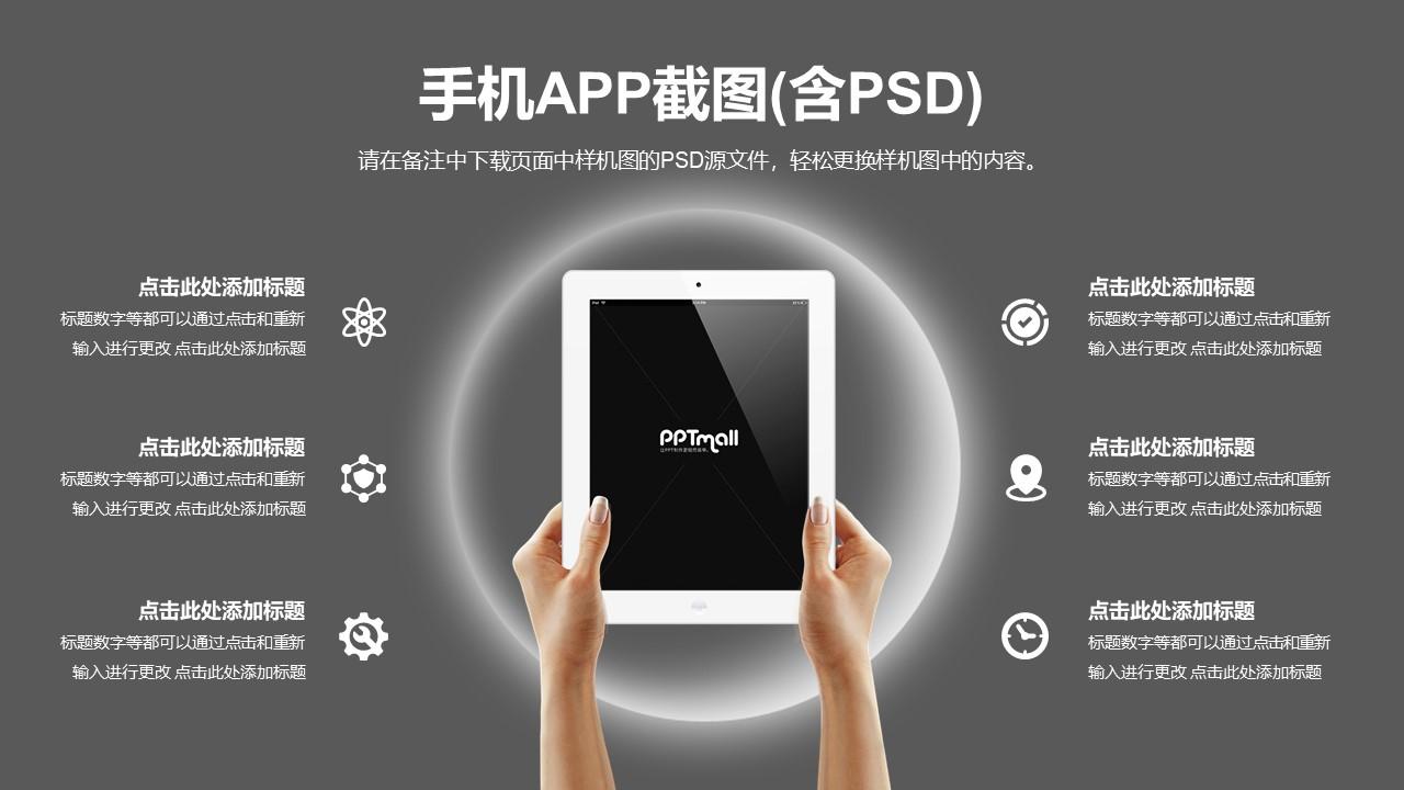 科技感十足的蓝色双手举起iPad样机/PPT样机模板素材下载