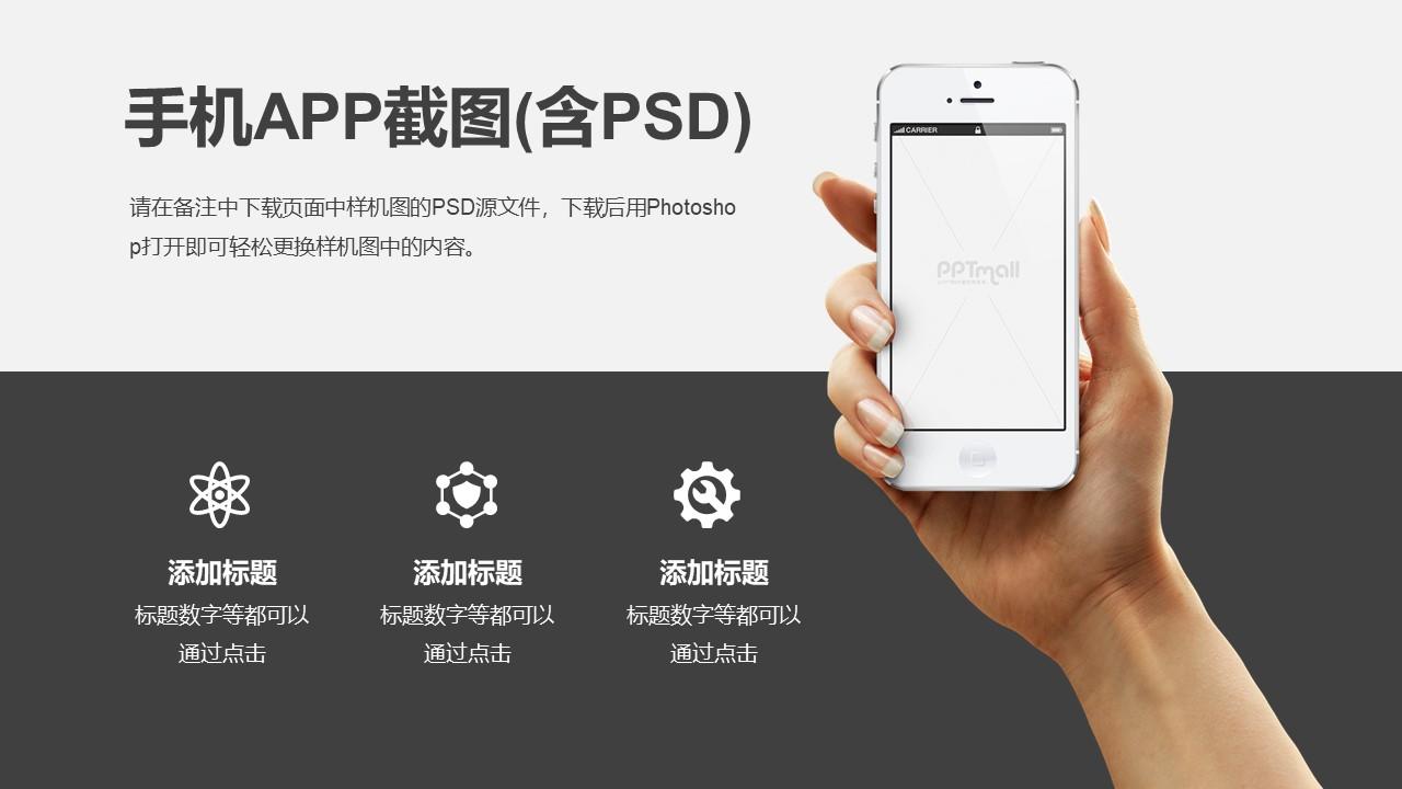 深蓝色背景的手持iPhone模型PPT样机模板素材下载