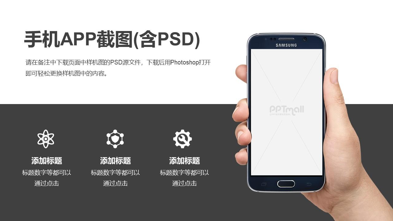 手里拿着手机搭配渐变蓝色背景的PPT样机素材模板下载