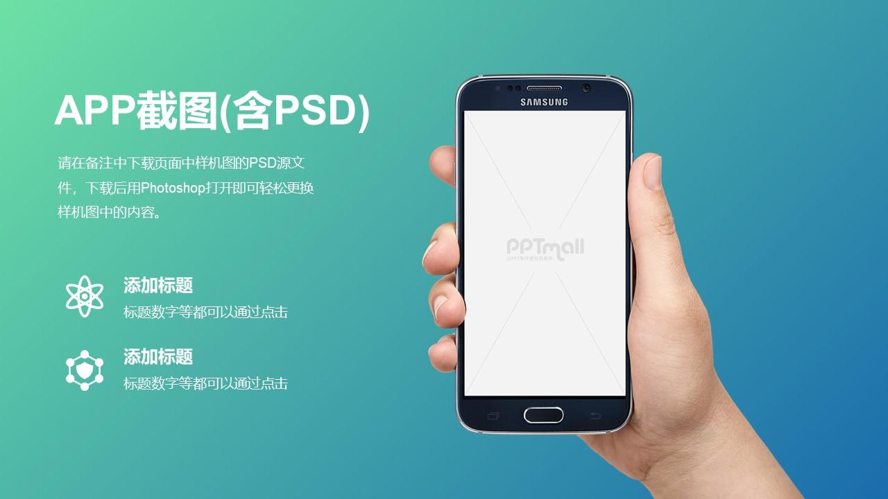 手里拿着手机搭配绿色背景的科技题材PPT样机素材模板下载