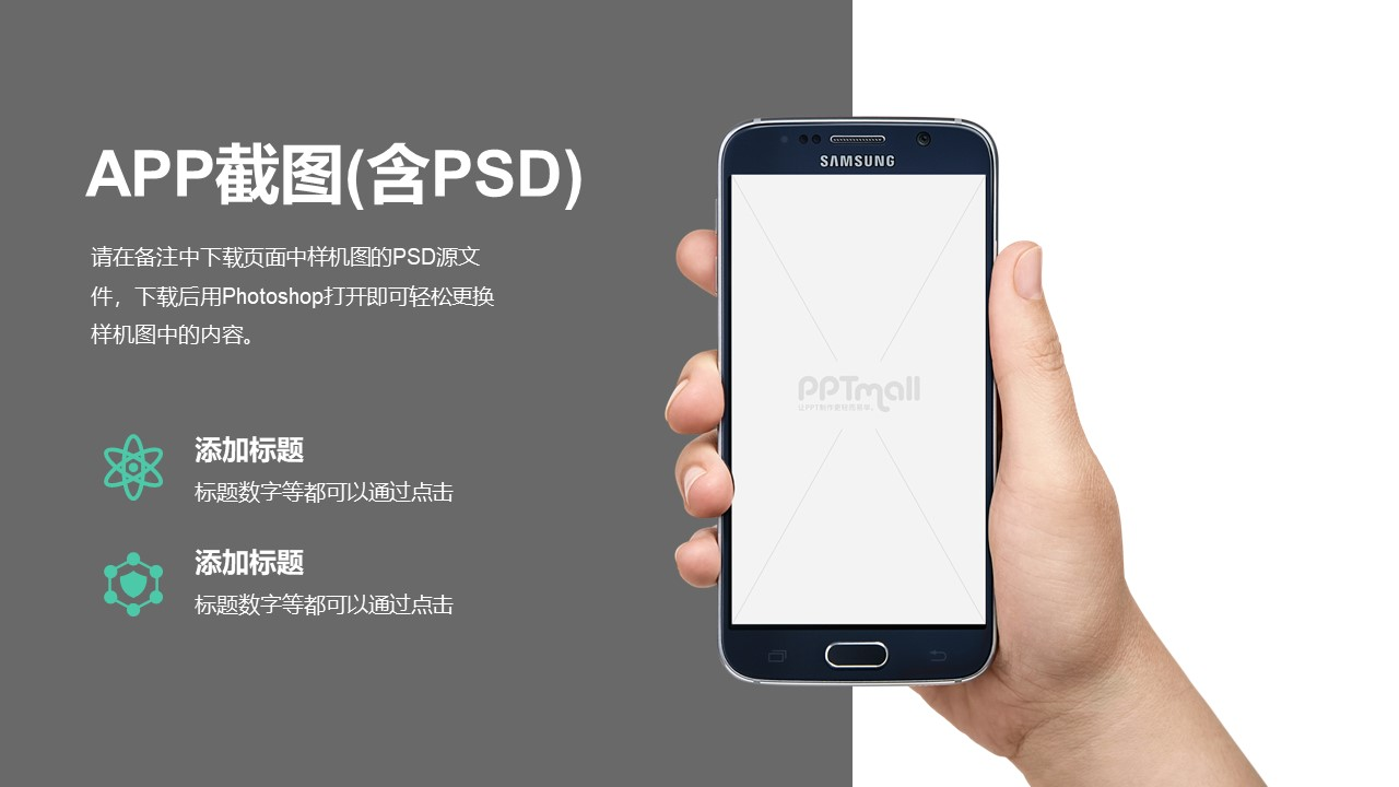 生物科技展示APP/手里拿着手机PPT样机素材模板下载