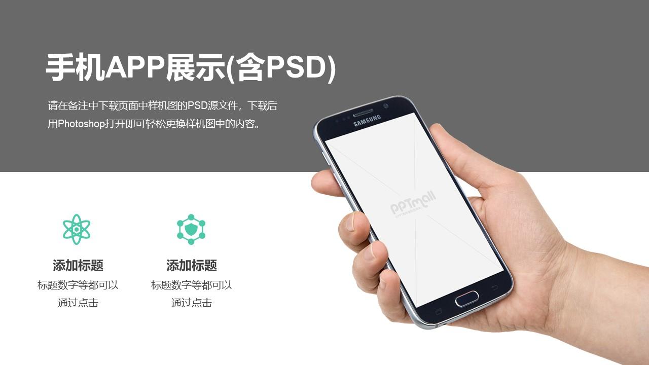 手里拿着商务手机/商务风格APP展示模型PPT样机素材模板下载