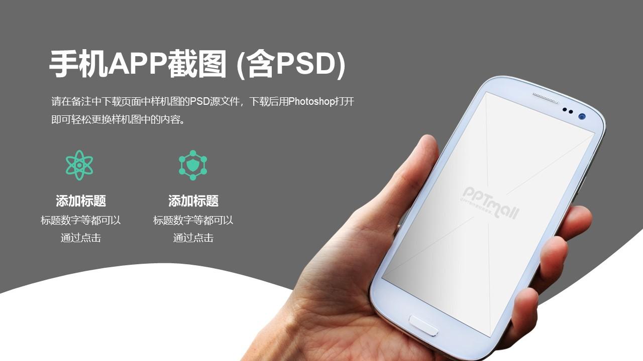 奶牛牛奶/绿色有机生态手机APP智能应用PPT样机展示素材模板下载