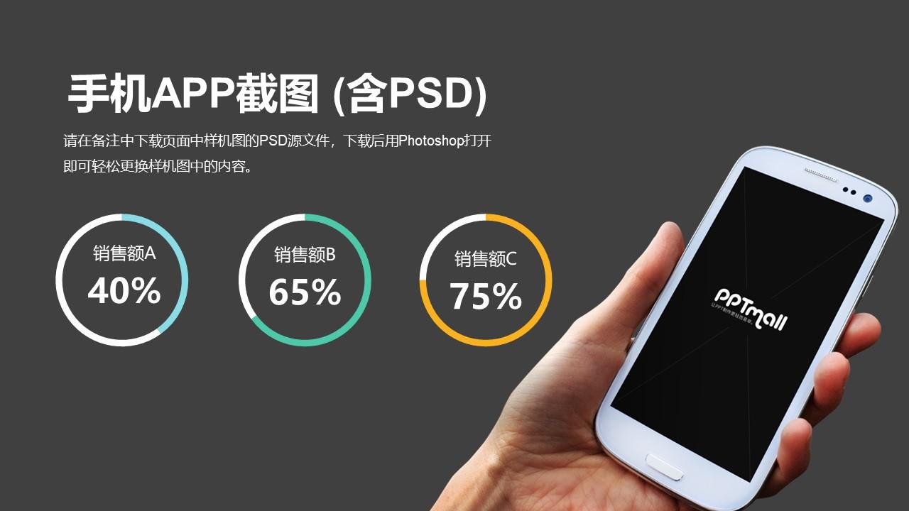 3部分大数据手机展示样机绿色渐变背景PPT素材模板下载