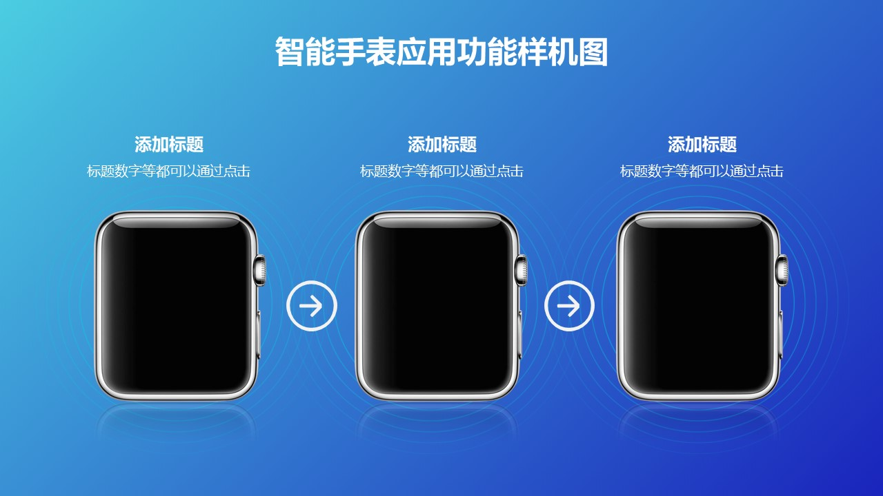 3台apple watch递进关系的样机PPT素材模板下载