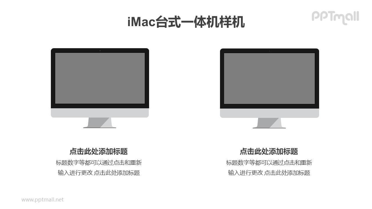 两台imac的样机PPT素材模板下载