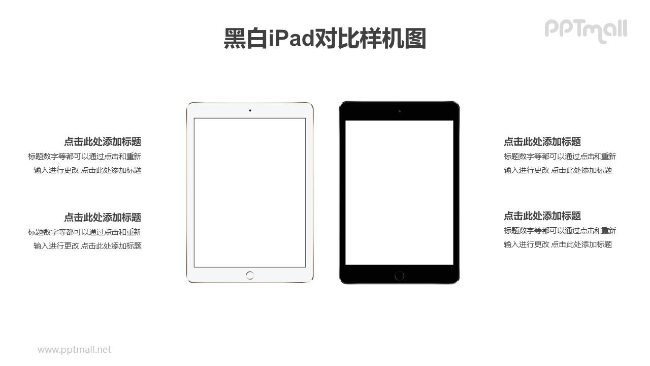 2台黑白iPad样机PPT素材模板下载