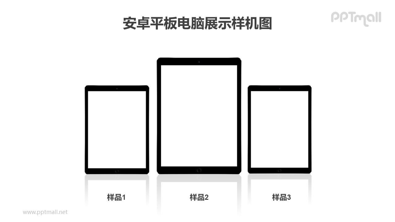 3台平板电脑横向排列的样机PPT素材模板下载