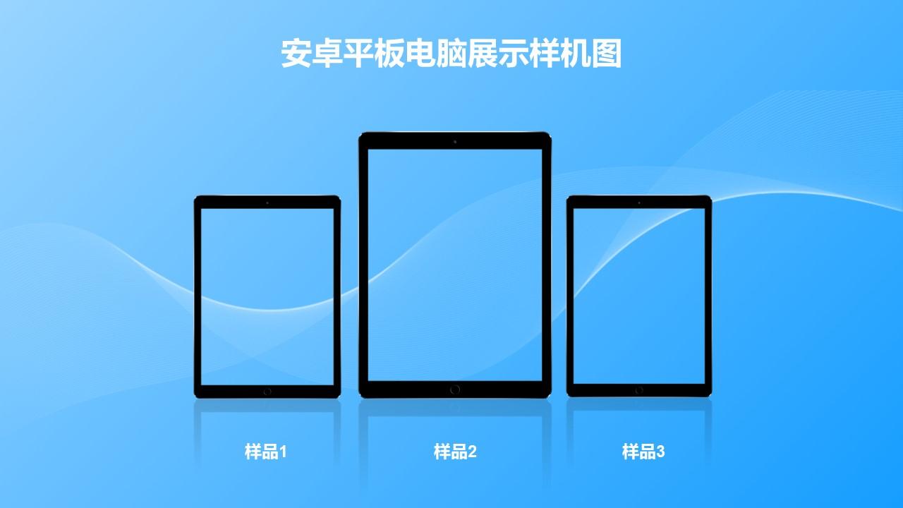 3台平板电脑横向排列/蓝色背景的样机PPT素材模板下载