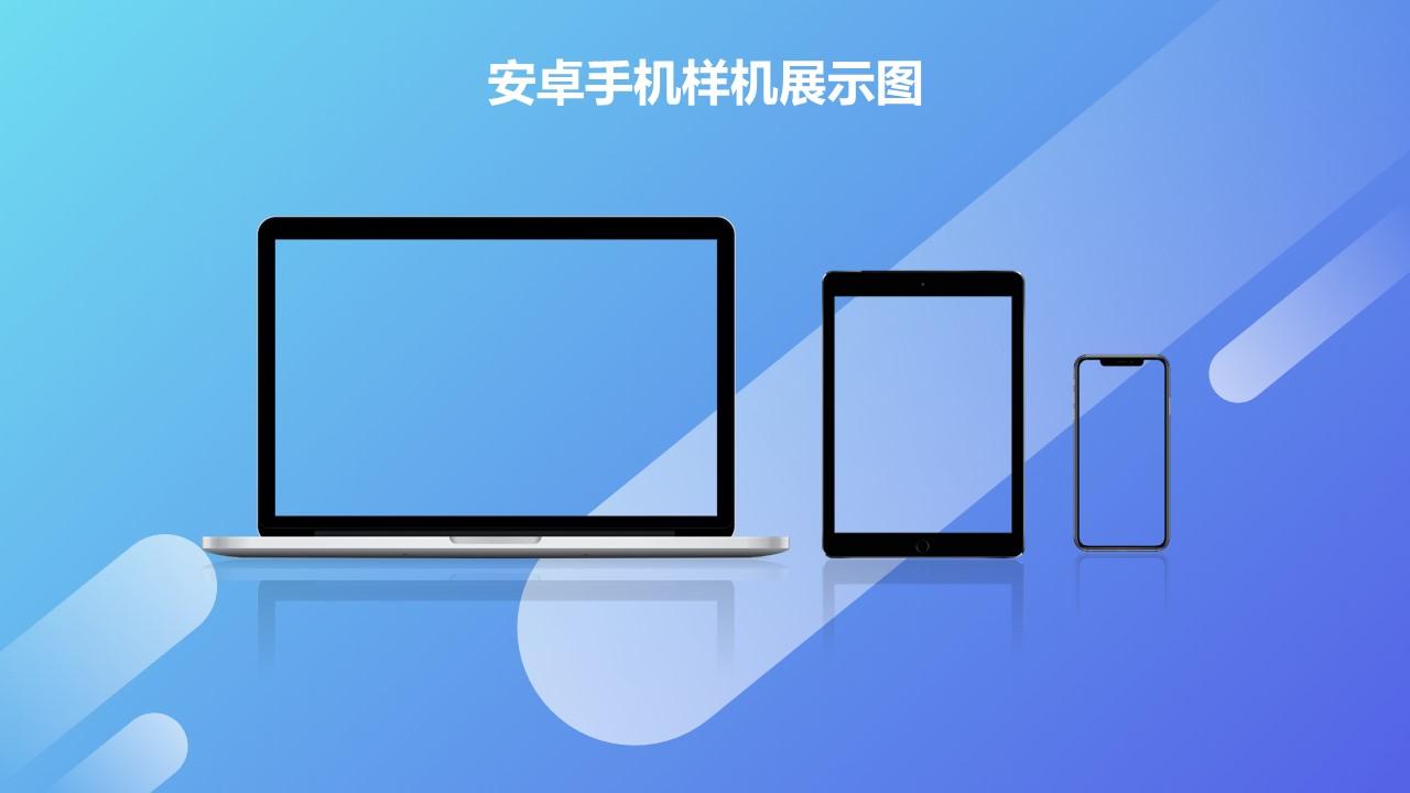 电脑、平板、手机样机/科技风蓝色背景PPT素材模板下载