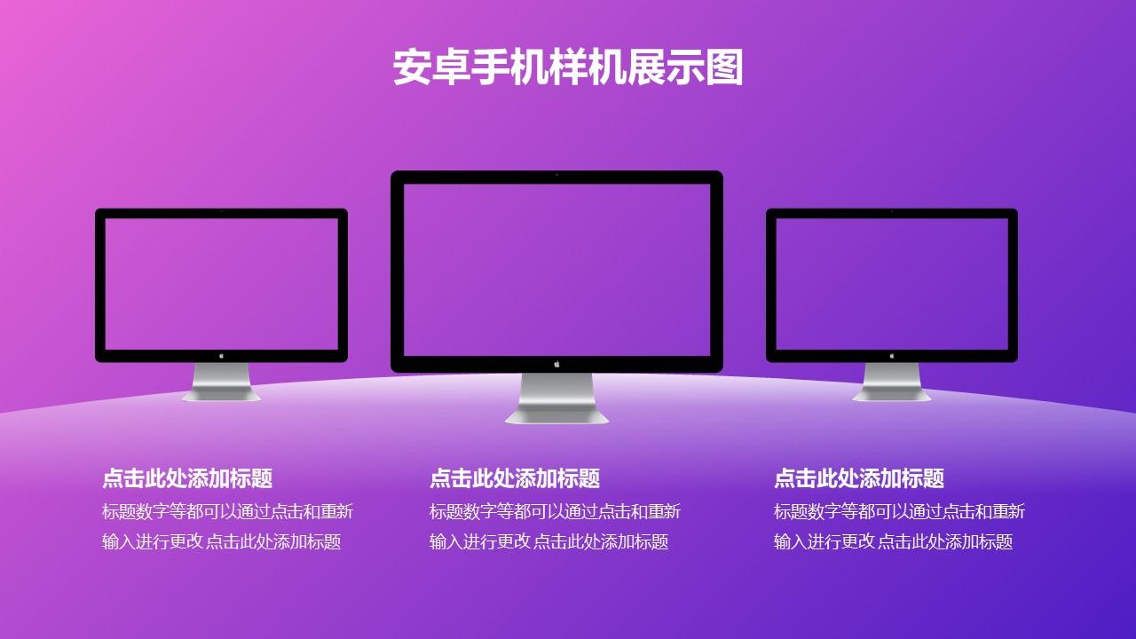 紫色背景搭配三台苹果显示器/iMac一体机样机PPT素材模板下载