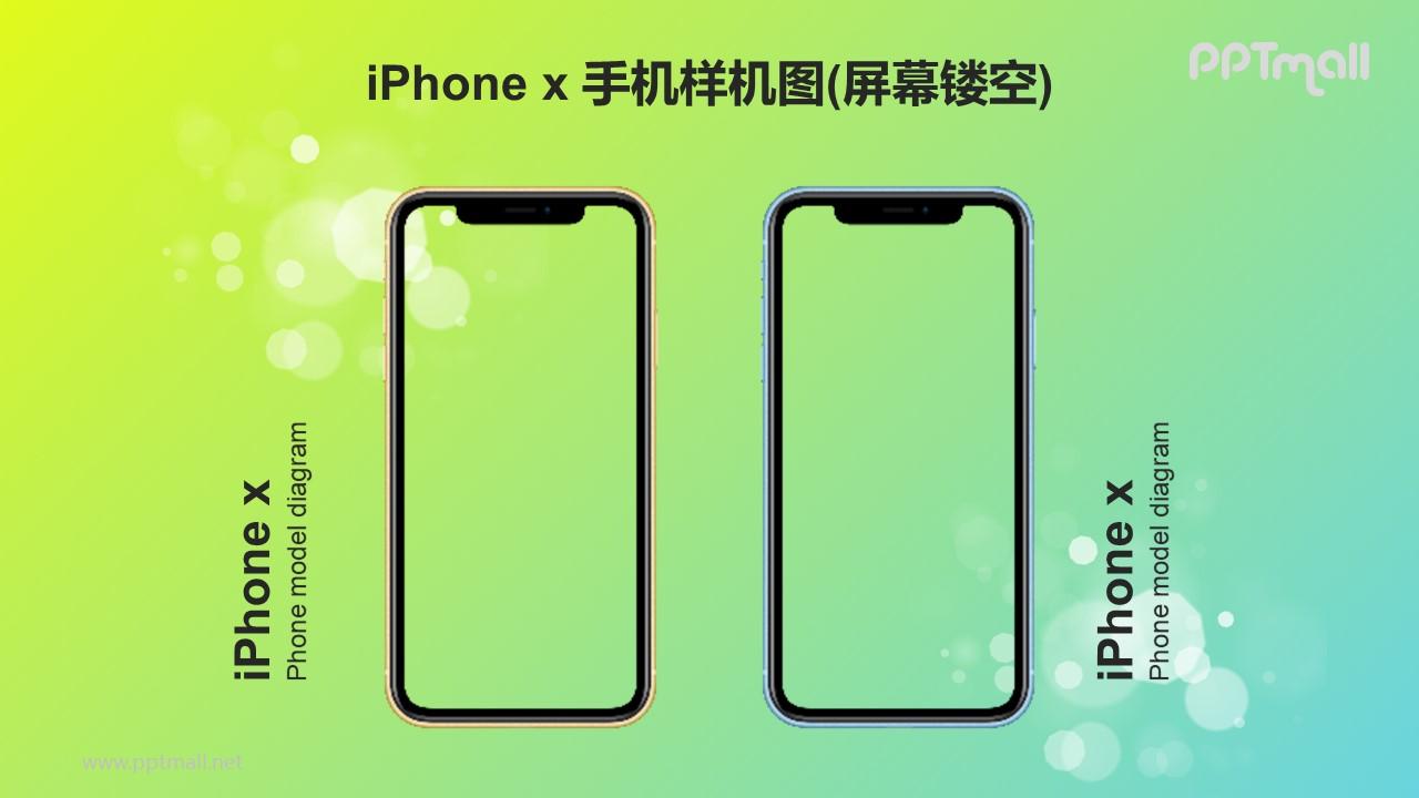 2台iPhone x带文字说明的绿色 背景样机PPT素材模板下载