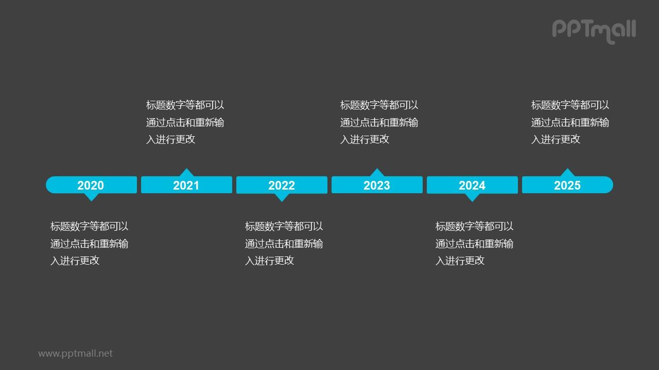 6个蓝色的气泡框组成的时间轴递进关系PPT模板
