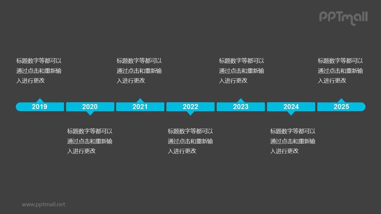 7个蓝色的气泡框组成的时间轴递进关系PPT模板