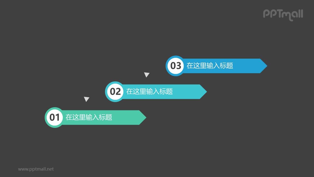 3个带序号的彩色箭头递进关系PPT模板