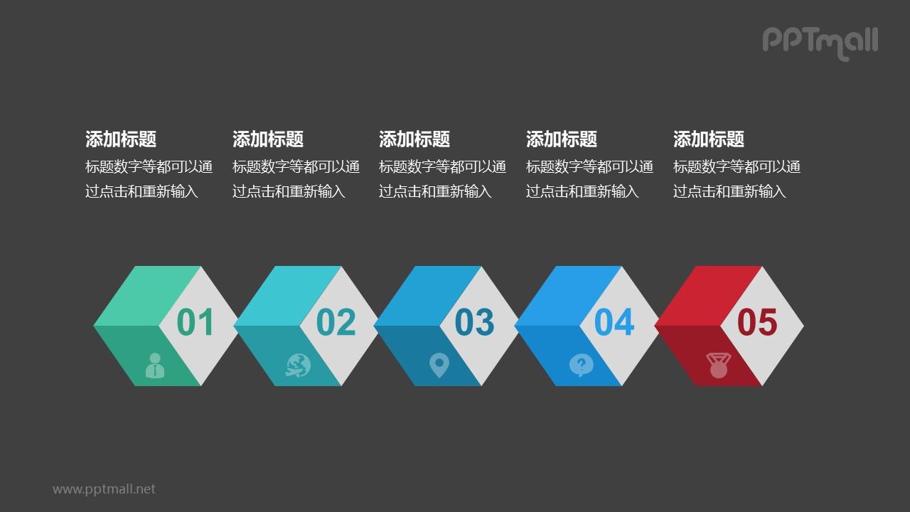 5个带序号的彩色立体方块递进关系PPT模板