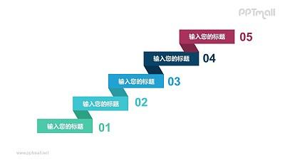 五个带序号的立体彩色折纸目录递进关系PPT模板