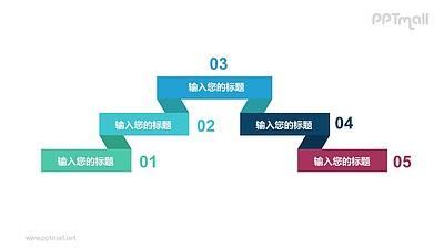 5个带序号的立体彩色折纸目录递进关系PPT模板