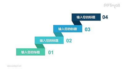 4个带序号的立体彩色折纸目录递进关系PPT模板