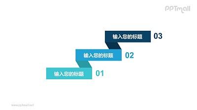 3个带序号的立体彩色折纸目录递进关系PPT模板