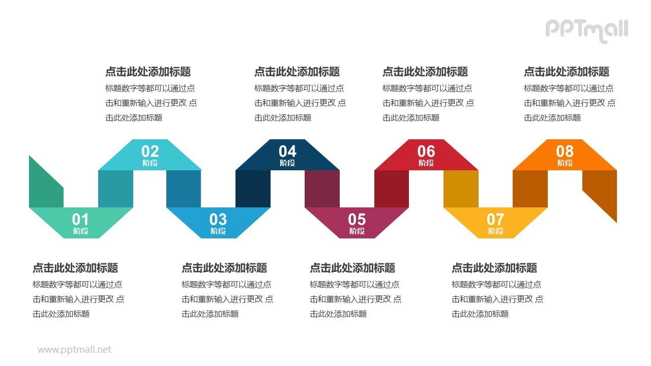 8个带序号的立体彩色折纸递进关系PPT模板